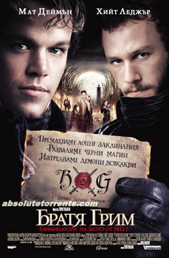 The Brothers Grimm / Братя Грим (2005)