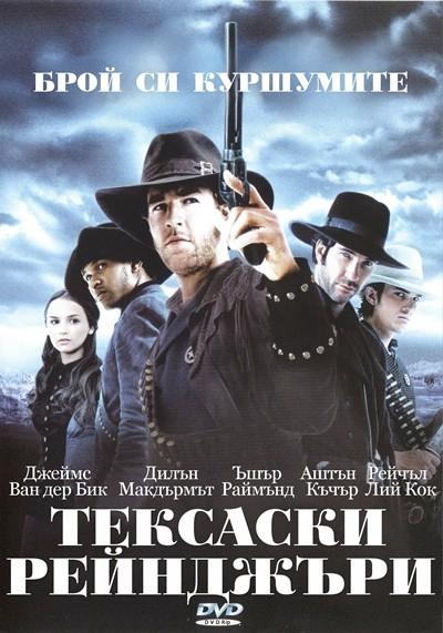 Texas Rangers / Тексаски рейнджъри (2001)